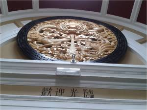 Photo of wooden chinese dragon glazed with gold over doorway at Harrogate Royal Baths Chinese Restaurant